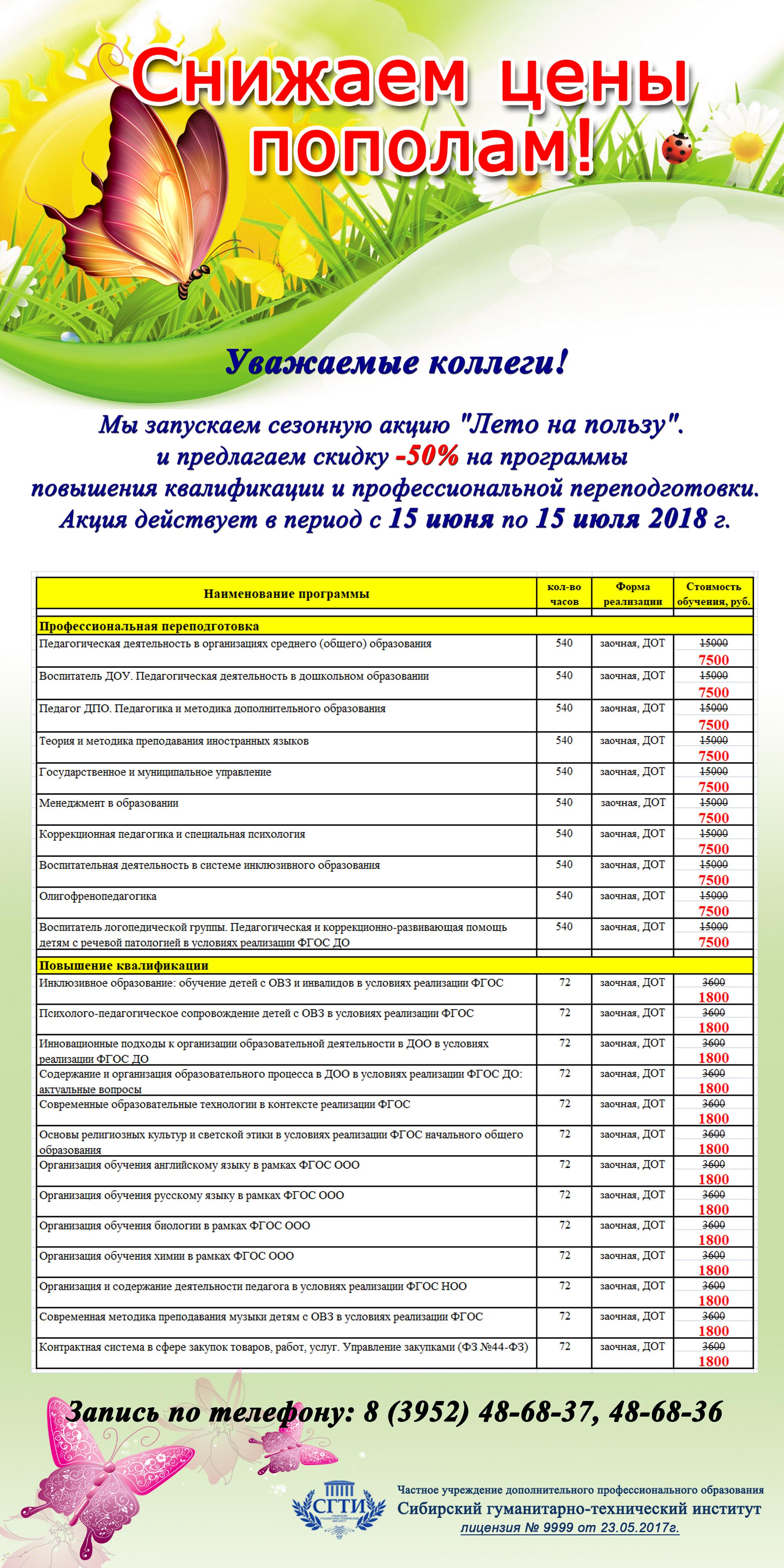 Повышение квалификации Иркутск