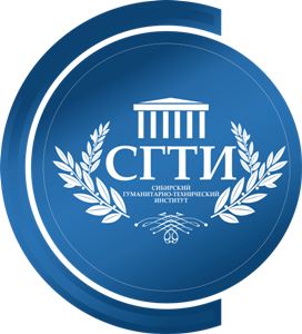 Сибирский гуманитарно-технический институт